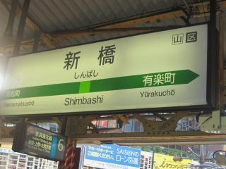 JR山手線新橋駅の看板