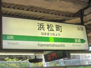 JR山手線浜松町駅の看板