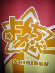 新宿よかちゃの看板