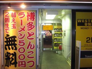 新宿よかちゃの出入口