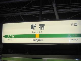 JR山手線新宿駅の看板
