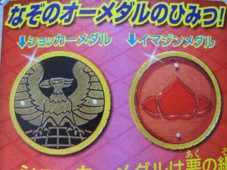 イマジンメダル&ショッカーメダル