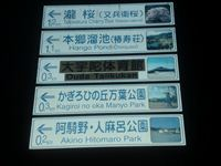 82kmの道の駅近くの看板 (82kmでリタイヤ)