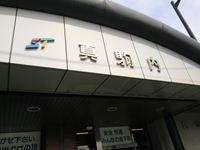 地下鉄 真駒内駅