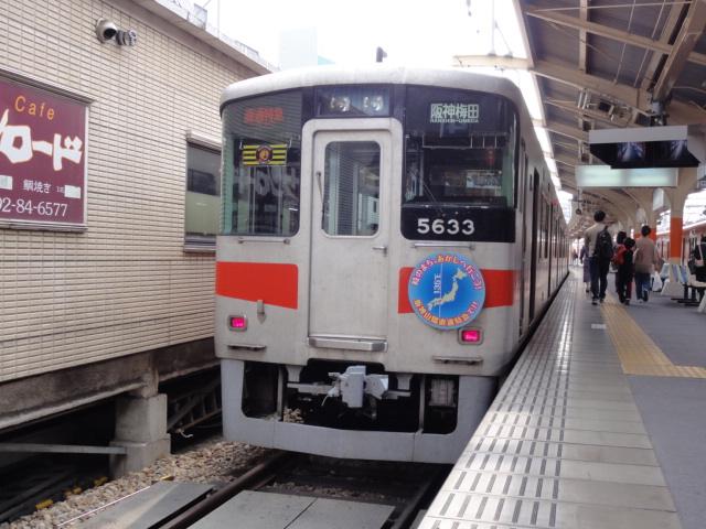 山陽電車。