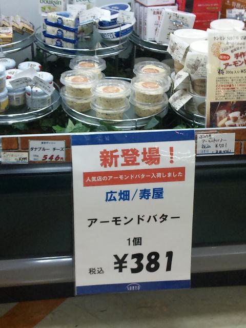 寿屋のアーモンドバター。