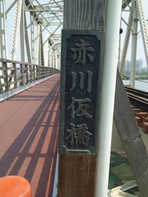 赤川仮橋。