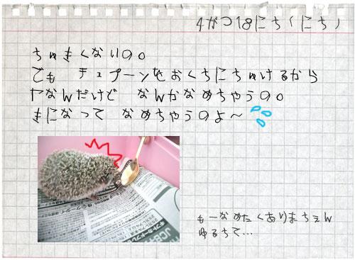 2010-0418-01.jpg