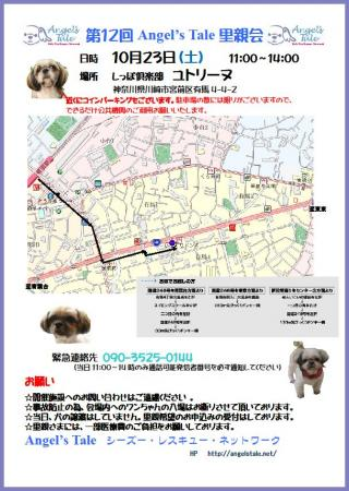201010_satooyakai.jpg