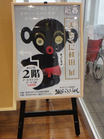 ABURAYA20130127.jpg