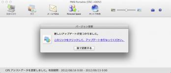 PMBPortable2012081616.jpg