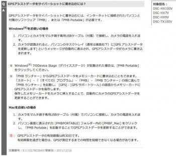 PMBPortable201208161.jpg