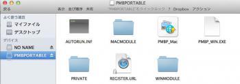 PMBPortable201208162.jpg