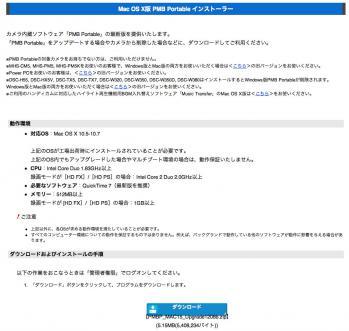 PMBPortable201208163.jpg