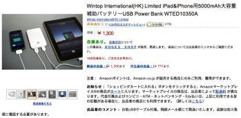 USBPOWERBANK170728.jpg