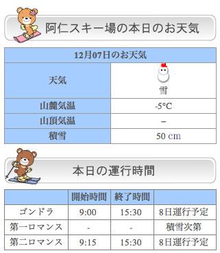 ani201212071.jpg
