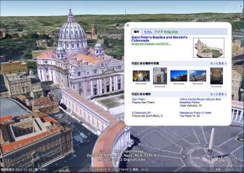 googleearthmacvatican2.jpg