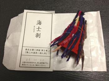 yubiningyou20130126.jpg