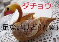 hakutyou-shuu2_20100209005735.jpg