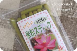 komeko-stick.jpg