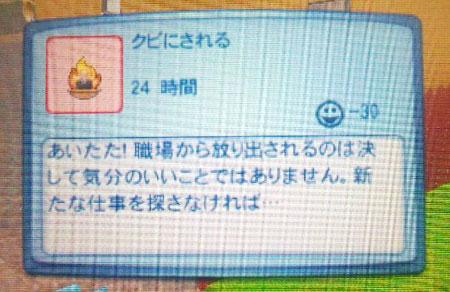 the_sims_3_006.jpg