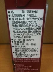 IMG_3246 のコピー