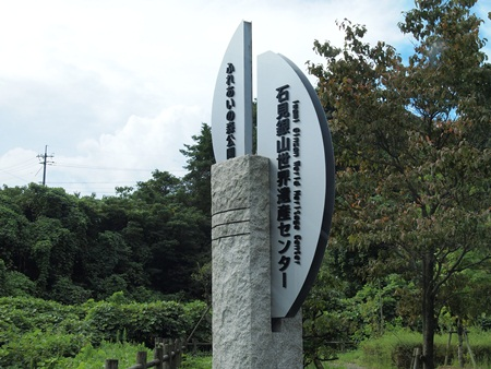世界遺産石見銀山へ