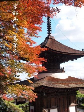 西山善峯寺