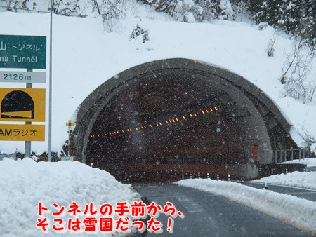 トンネルの手前から