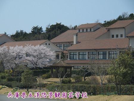 淡路景観園芸学校
