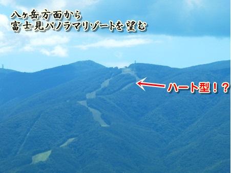 富士見パノラマリゾート方向