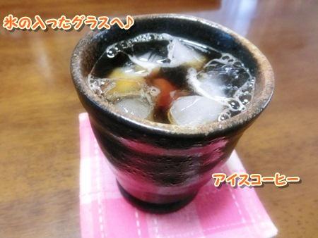 アイスコーヒー♪