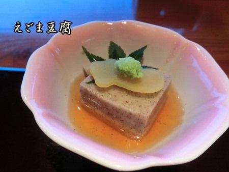 エゴマ豆腐
