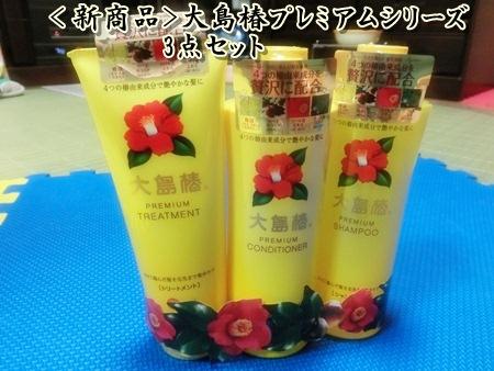 <新商品>大島椿プレミアムシリーズ 3点セット