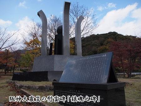 震災慰霊碑