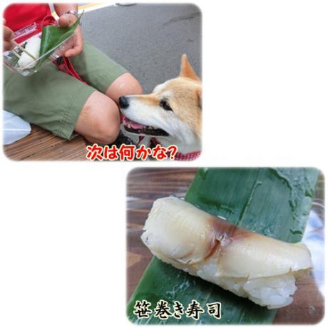 笹巻き寿司