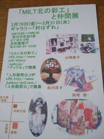 murahazureDM.jpg