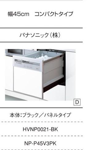 食器乾燥機2
