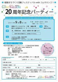 コムサロン21・20周年記念チラシ