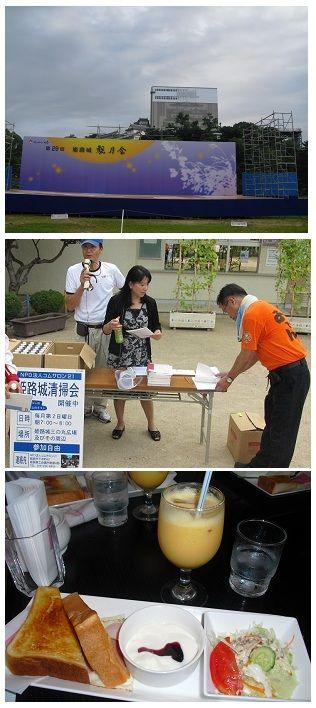 第240回姫路城清掃会