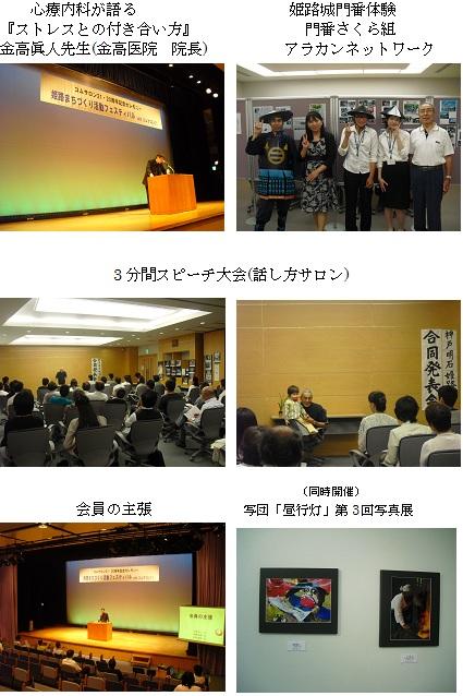 コムサロン21・20周年記念行事