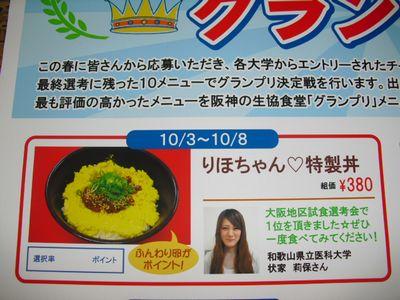 平成23年10月4日学食3