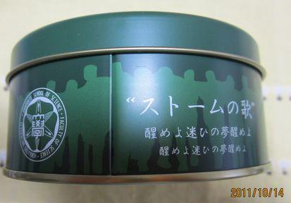 札幌ゴーフル6