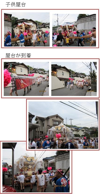 平成23年10月15日小芋祭り3