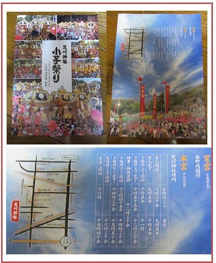 平成23年10月15日小芋祭り1