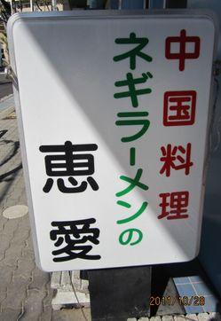 平成23年10月28日ネギラーメン2