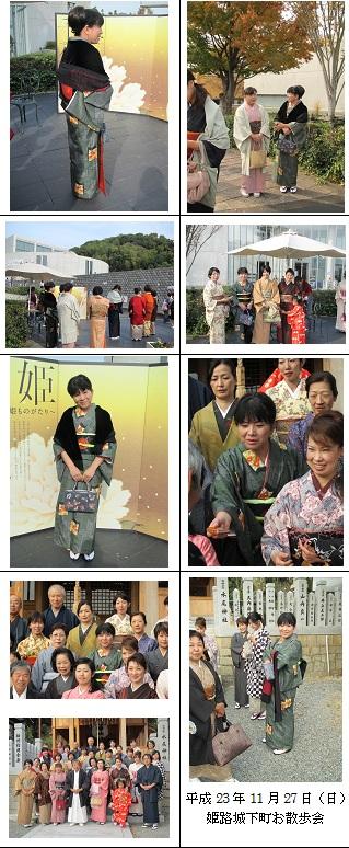 平成23年11月27日姫路城お散歩会3
