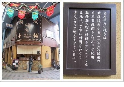 平成23年12月6日鯛焼き1