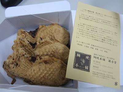 平成23年12月6日鯛焼き