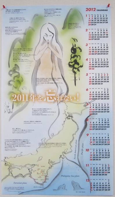 2011年を忘れないポスター1